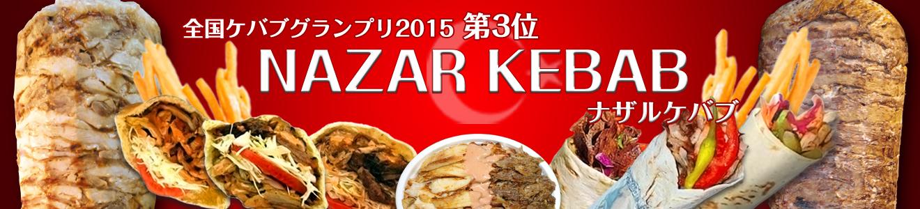 2015年全国ケバブグランプリ第3位! NAZAR KEBAB -ナザルケバブ-