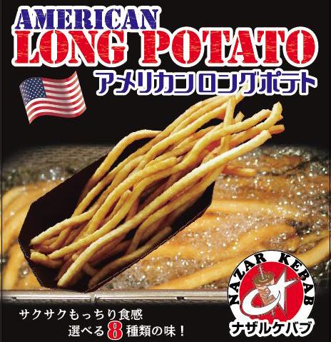 アメリカンロングポテト